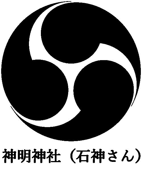 神明神社(石神さん)おうさつ